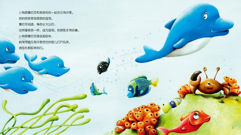 宝宝情绪管理图画书:海豚王子塞拉芬