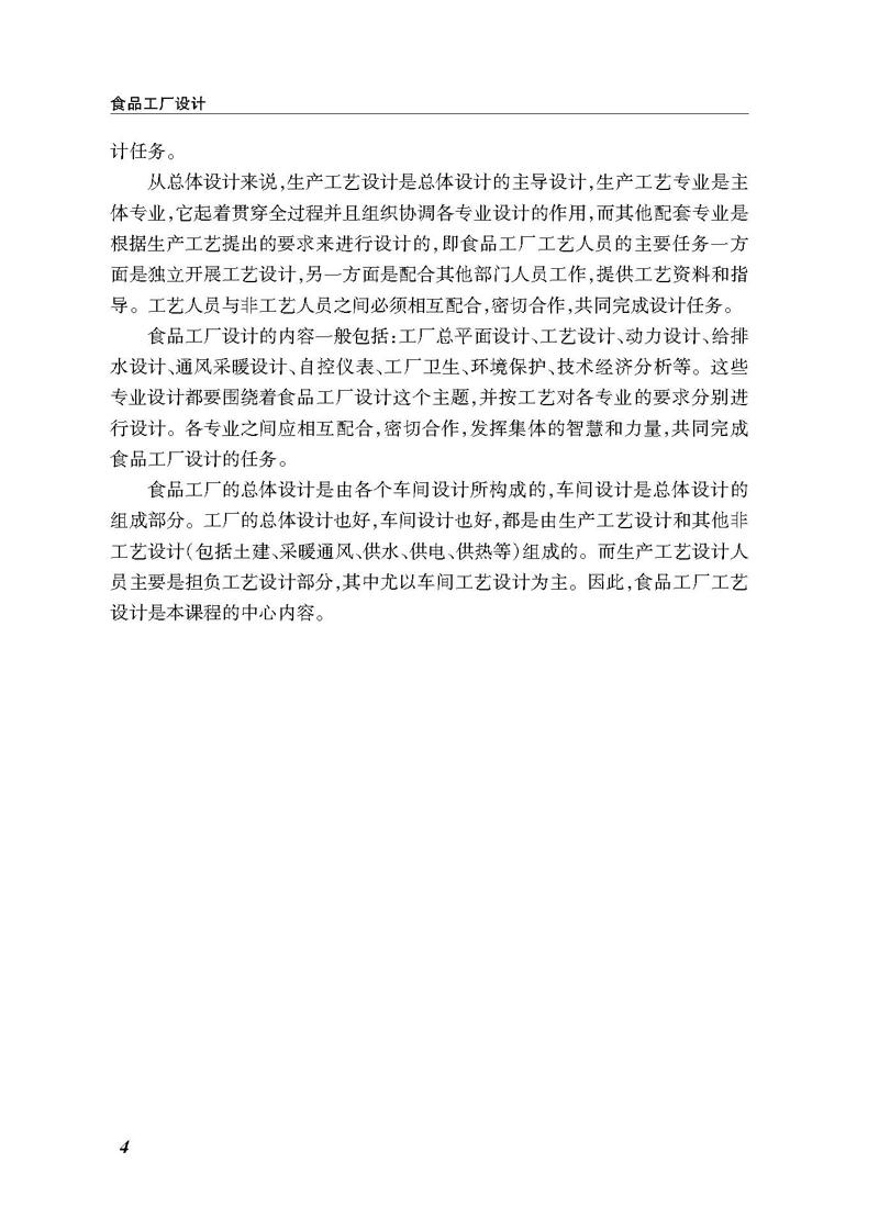 《食品工厂设计》(陈守江.)【简介