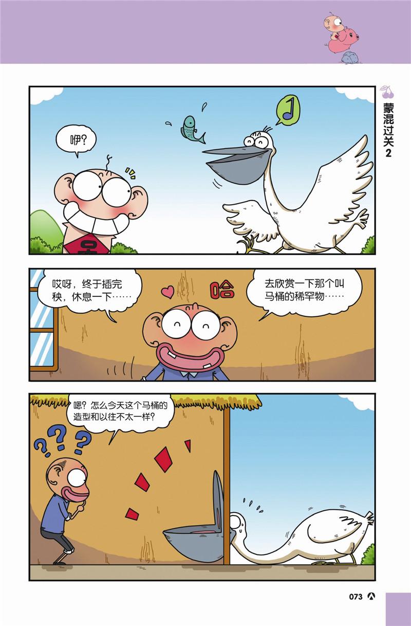 呆头农场漫画全集