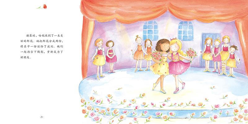 小公主波比甜心绘本2·美丽芭蕾梦(做不嫉妒的公主)
