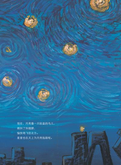(儿童时代丛书图画书月月看)魏捷(文),夏欣欣工作室(图) 今年的中秋节