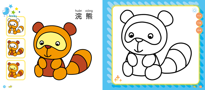 学而乐小画家系列·幼儿认知涂色3:鲜花 动物 昆虫 常见物品