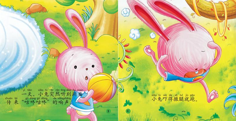 超级大画书-咕咚来了 于清峰 9787538585445