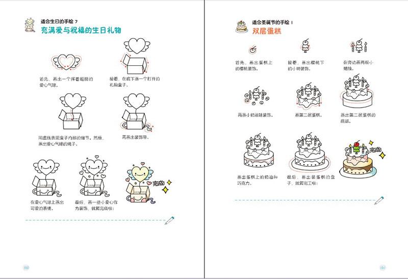 《就这样画出幸福来:韩国可爱插画手绘技巧