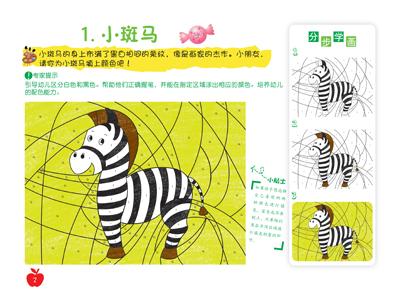 正版特价 巩固篇-幼儿阶梯学画-绘画开启大脑 正版图书放心购买!