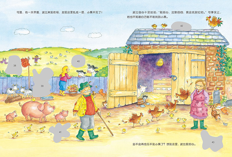 小公主波比妙趣游戏书·欢乐农场