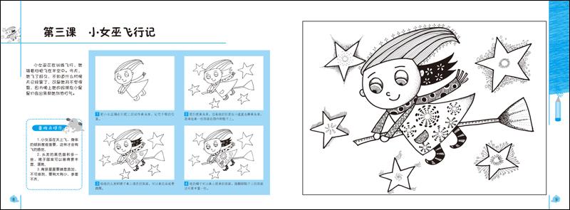 基础篇-儿童黑白线描画