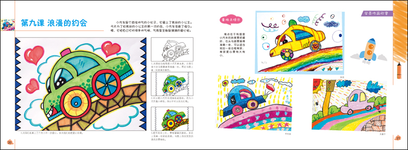 基础篇-儿童创意想象画 吴杰 9787539471037