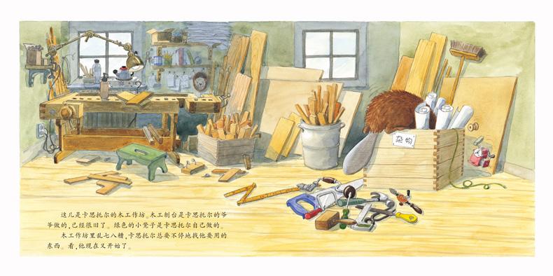 在线试读部分章节 小海狸做木工  卡思托尔的木工作坊乱七八糟,虽然