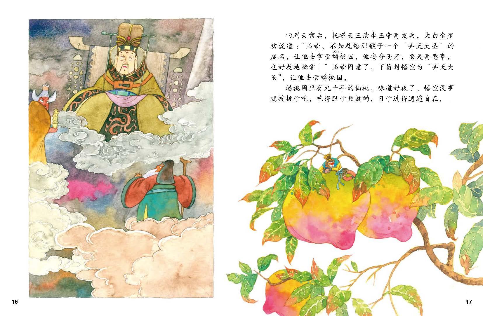 《绘本中华故事-西游记之孙悟空-大闹天宫》