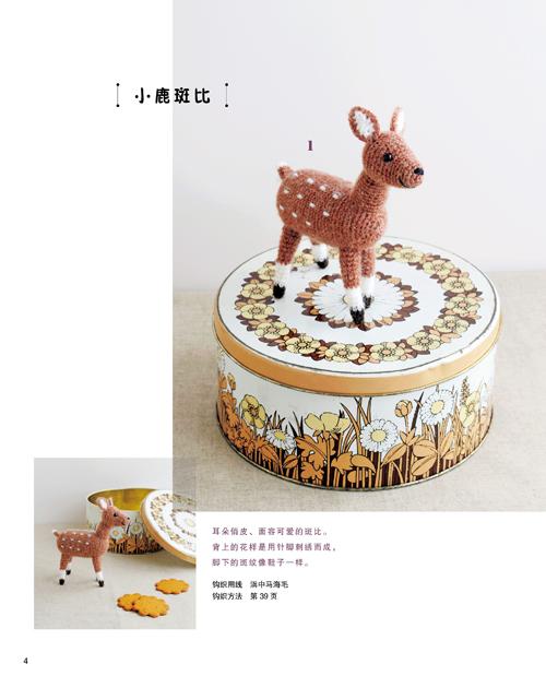 河北科技出版社毛线编织/绳编 【th】钩出超可爱的迷你小动物 (日)佐