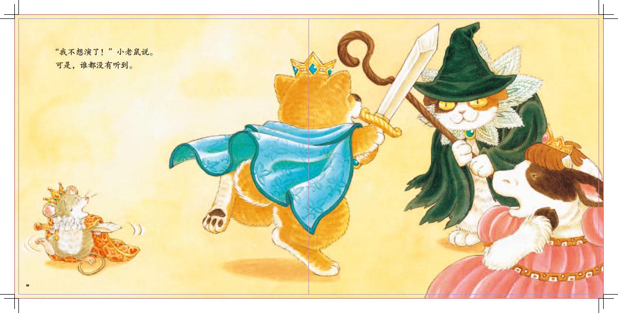《十二生肖幼儿成长绘本--小老鼠:我也能行》(