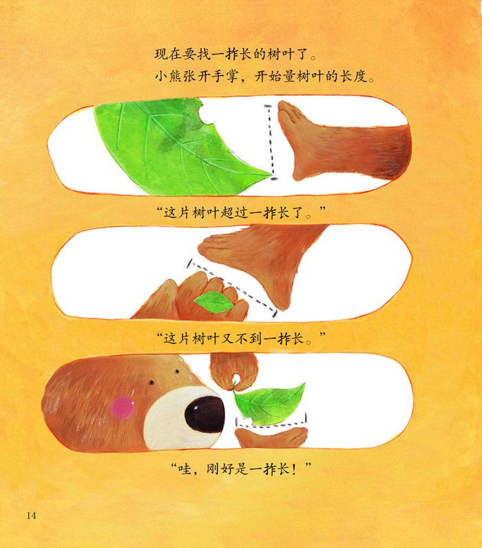 时间与测量-相对测量单位-小熊的鱼娃娃-好玩的数学绘本图片