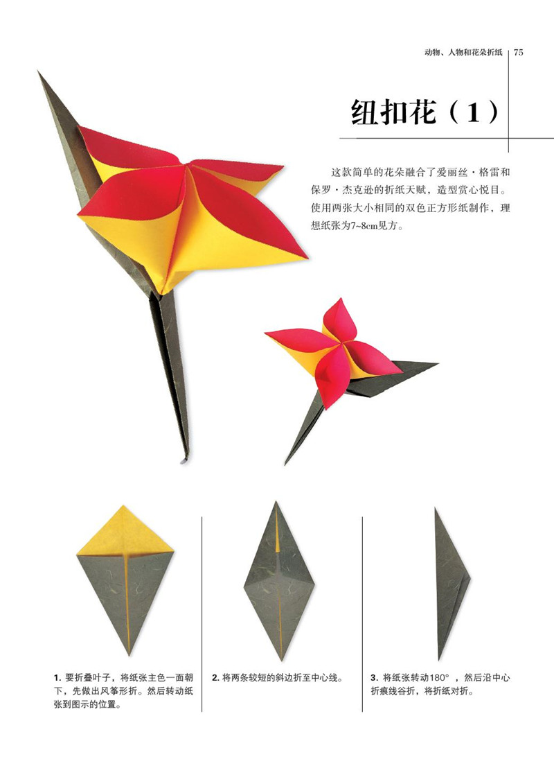 """制作步骤详细,图解清晰,让折纸变得非常简单;同时还配有""""安全小贴士"""""""""""
