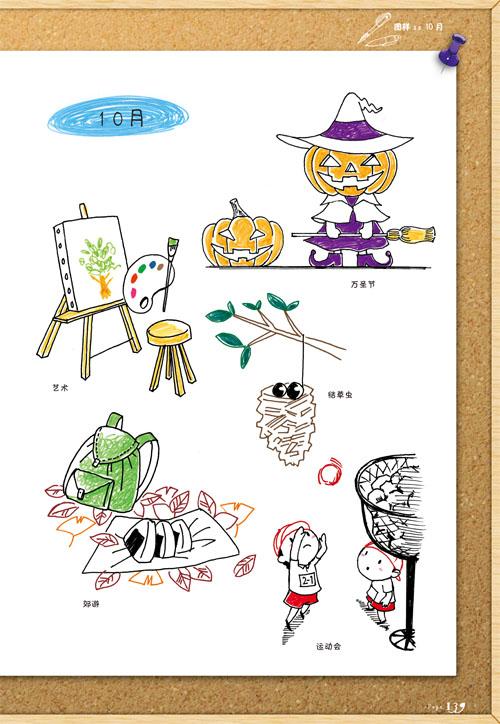 《一学就会的圆珠笔画:2500款简单可爱的图案》