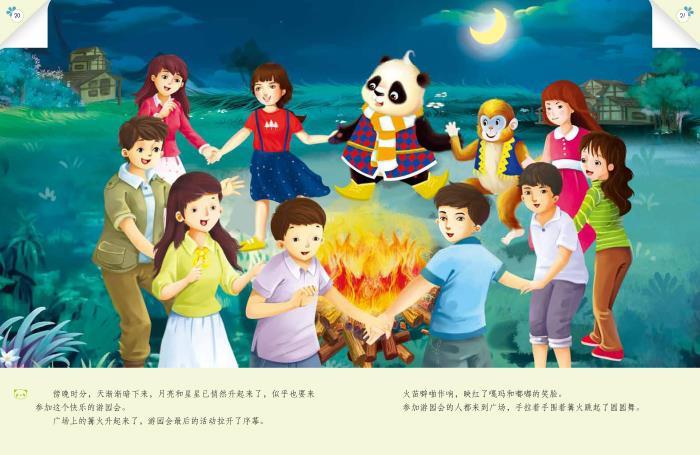 《大熊猫嘎玛奇游记系列丛书(4册)》(倪天勇.)