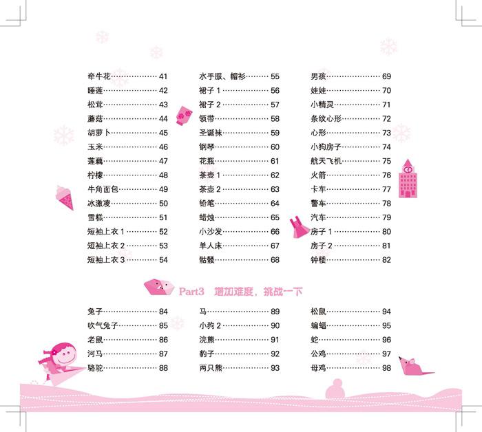 《儿童益智手工大全·折纸大全》(棒棒糖童书馆.)