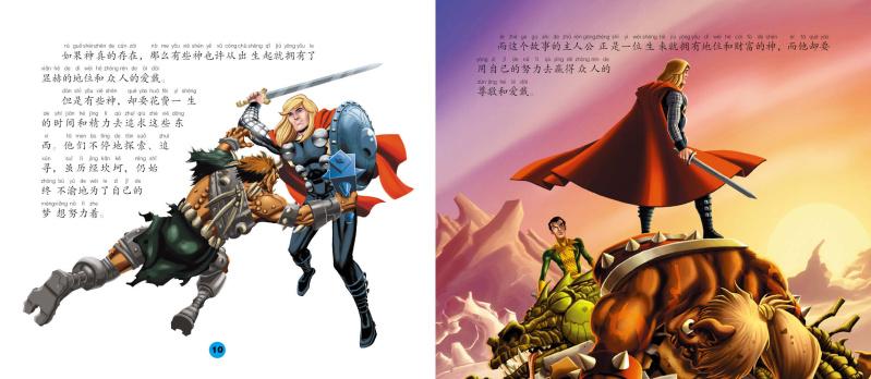 漫威超级英雄故事:雷神托尔
