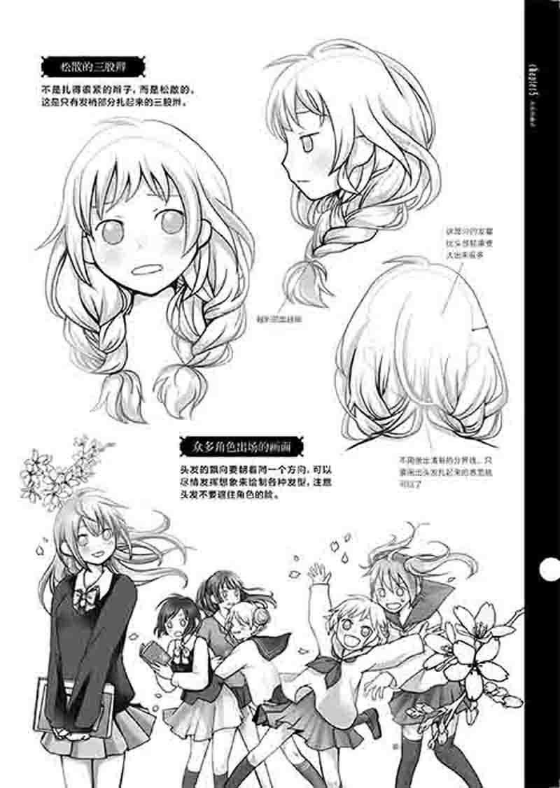 《超级漫画素描技法-零基础学画美少女篇