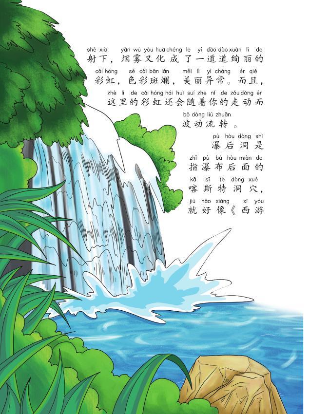 自然奇观手抄报中国