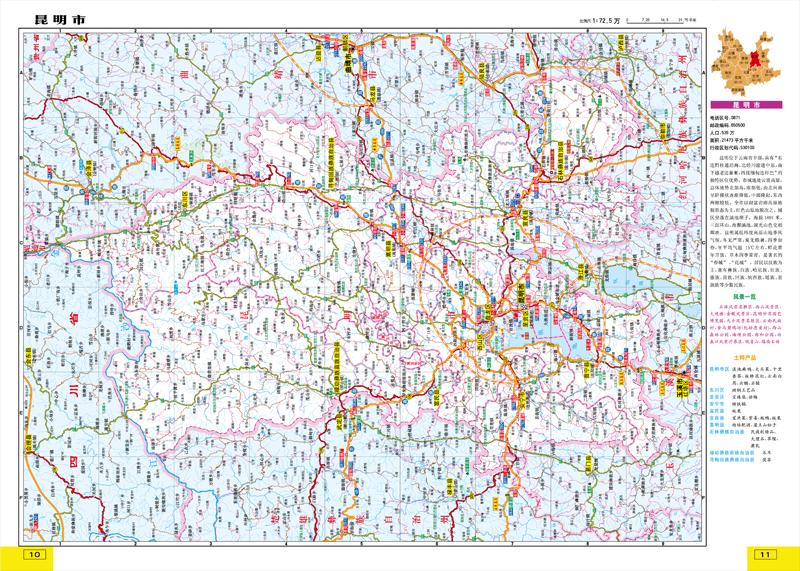 【th】西南地区公路里程地图册—云南省(2015版) 人民交通出版社著