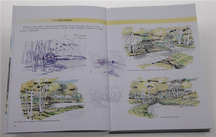 户田芳树风景计画手绘作品实录 (日)吉泽力著,刘佳 9787534598487