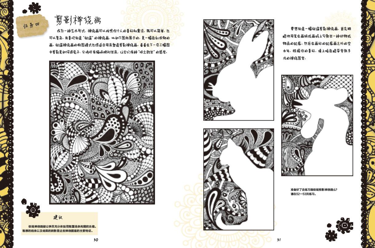 【th】心境禅绕画---50种治愈心灵的创意图形 [加]马格瑞特布莱娜,[美