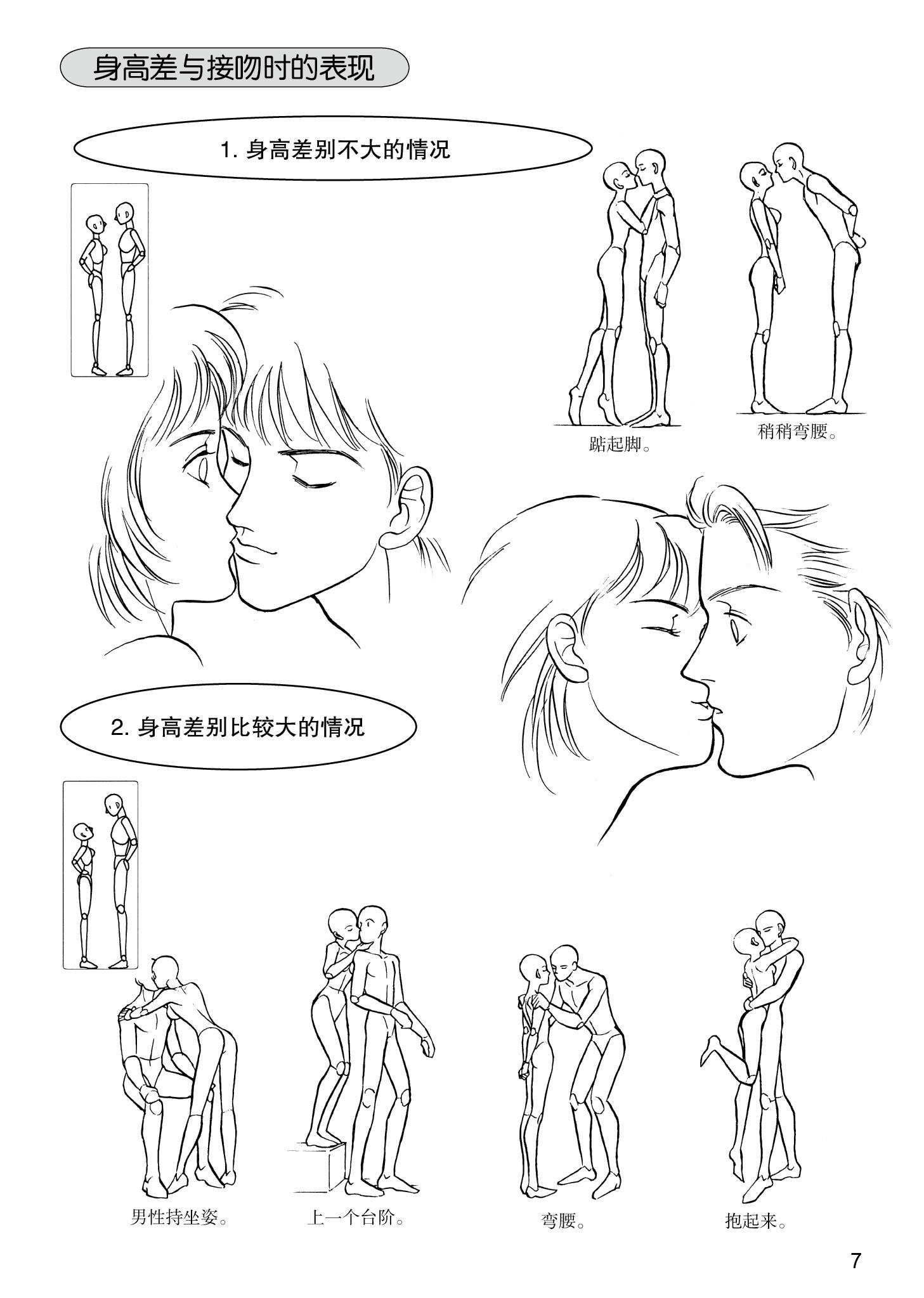 动漫 动漫学堂 日本漫画手绘技法经典教程8:双人体