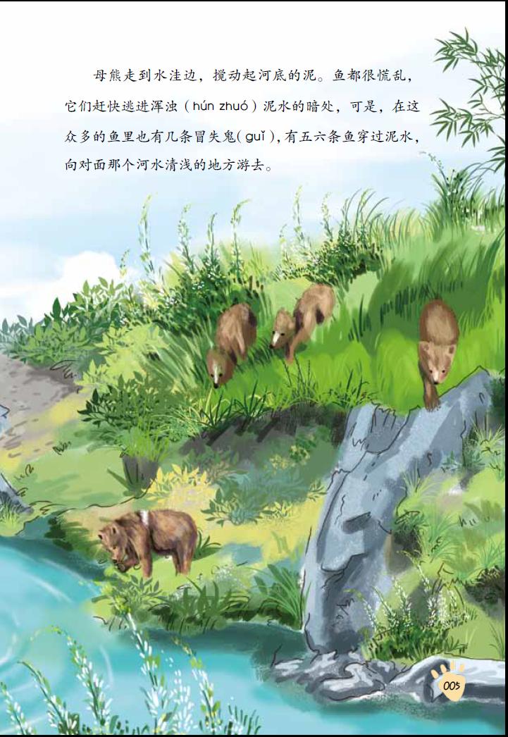 西顿动物故事:灰熊卡普(彩绘版)