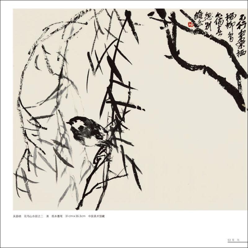 展示了历代名家经典花鸟作品,为中国画学习者提供了较为实用的学习图片