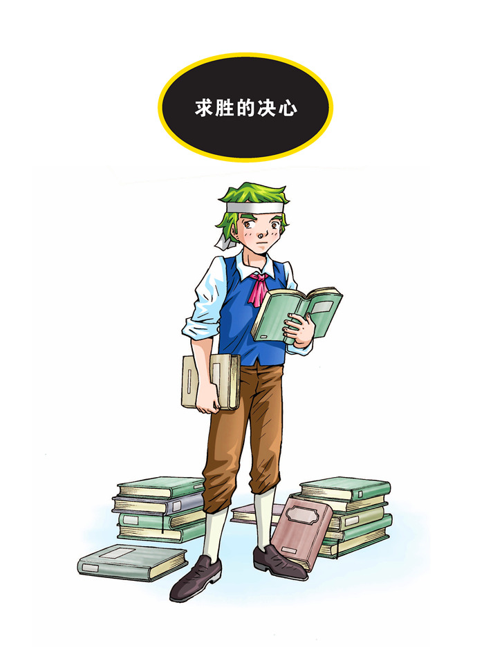 《挡不住的牛顿3 永不厌倦的热情》(宋恩英.)【简介