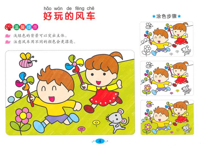 儿童彩笔画3