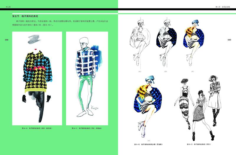 时装画表现技法:手绘绘本