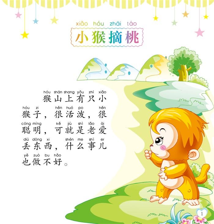 儿童素质教育读本-小猴摘桃