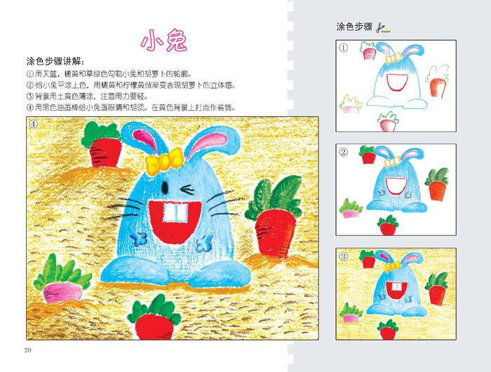 兒童學畫:油畫棒小課堂