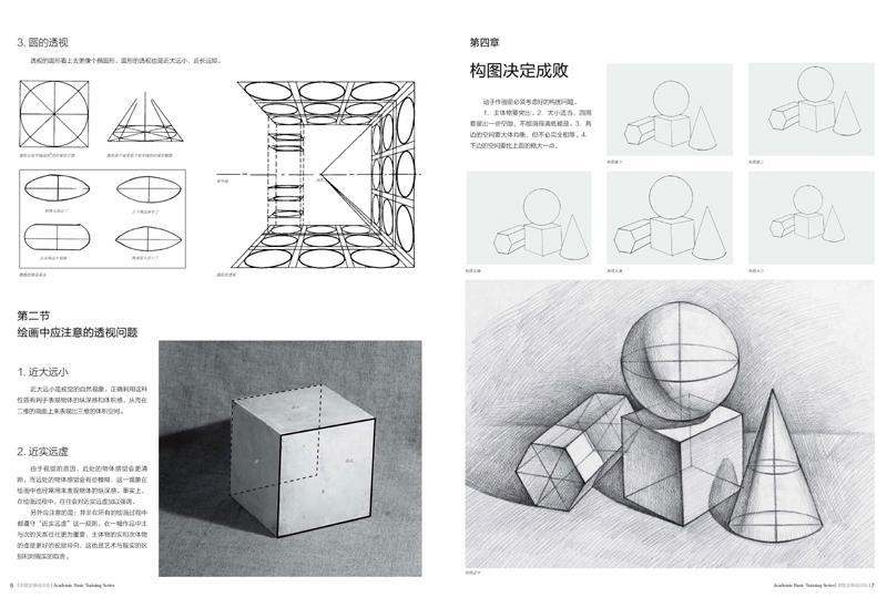 学院派基础训练--师说--结构几何体