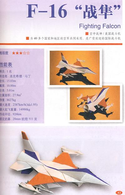 《不可思议的纸飞机》(王勋邦.)【简介