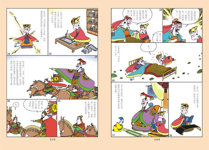 蔡志忠典藏国学漫画系列2:老子说,庄子说,列子说,孙子
