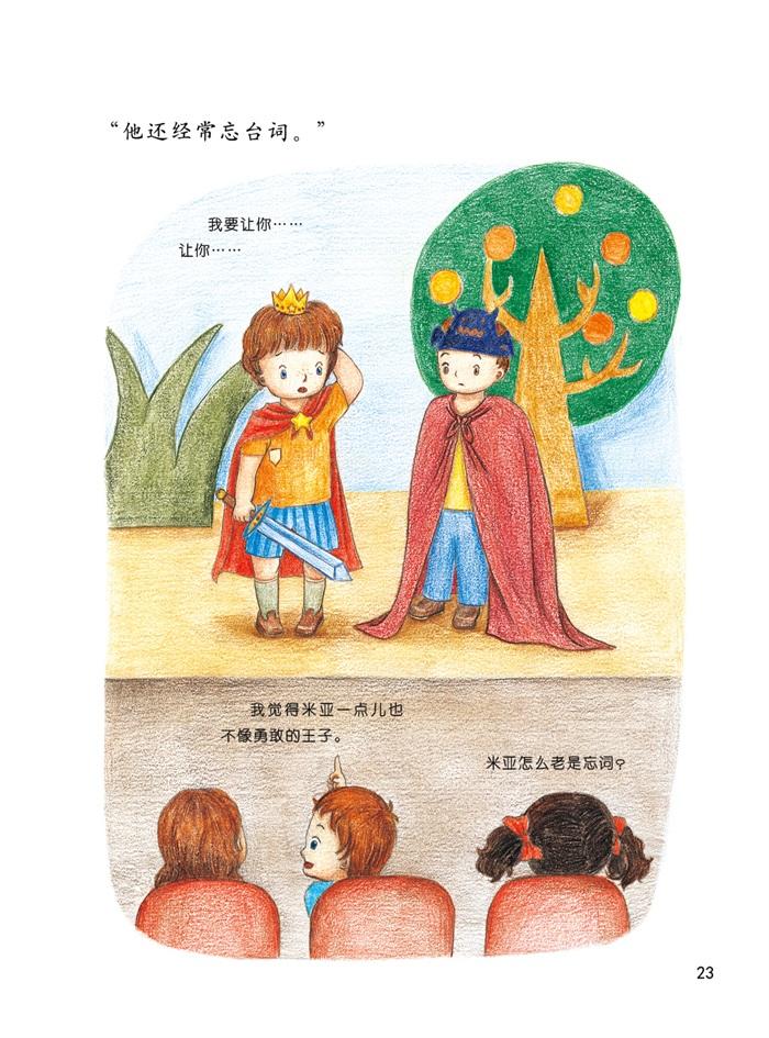 影响孩子一生的健康书-黑夜小王子