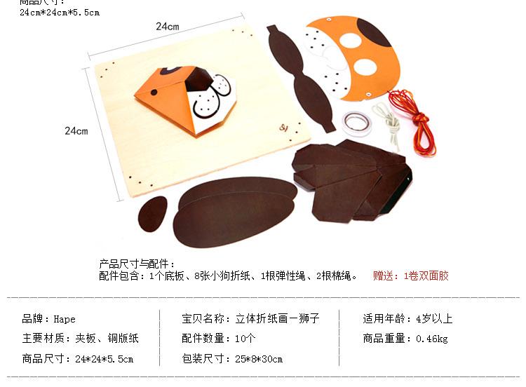 diy立体折纸画-大象/小狗/狮子/小猪