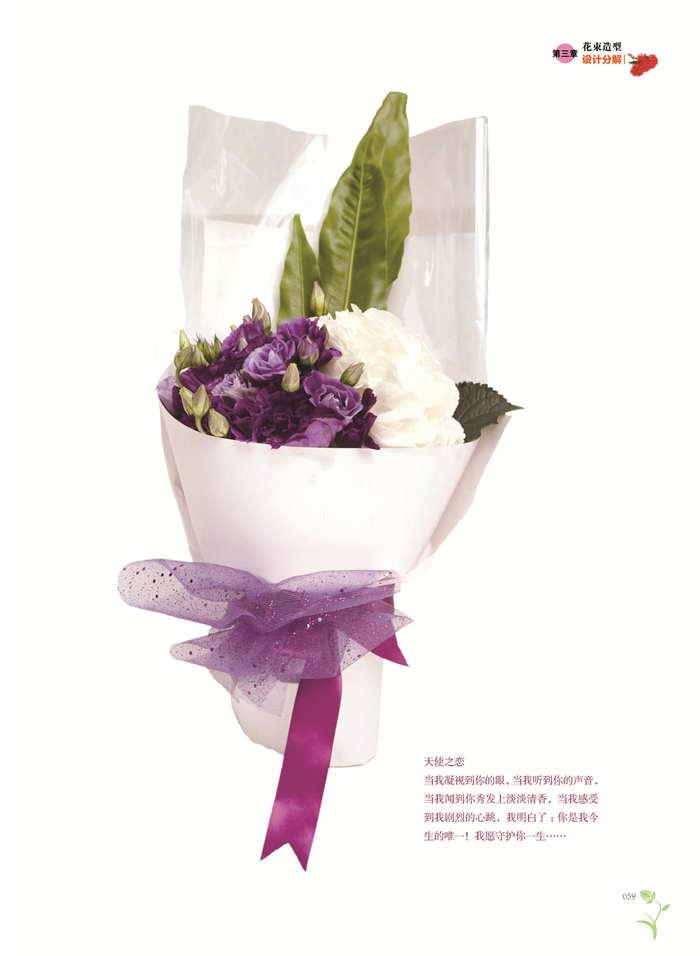 韩式花束包装技法步骤