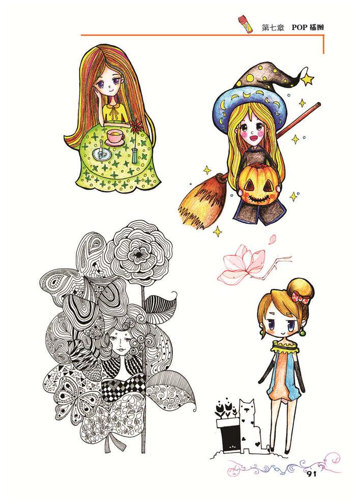 fun书 轻松学手绘pop设计    标题字创意集合/74            标题字