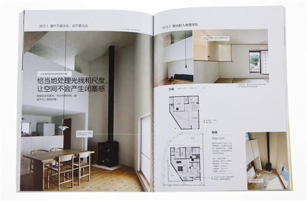 家居设计解剖书