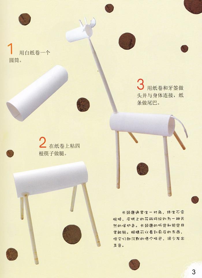 《创意手工diy 我们的动物园》(木木树文化.)【简介