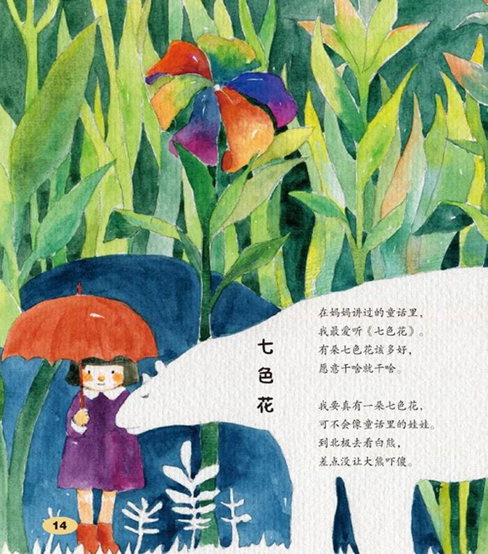 等表现儿童日常生活的趣味;《顽皮的风》《美》《小草,你好》《种树》