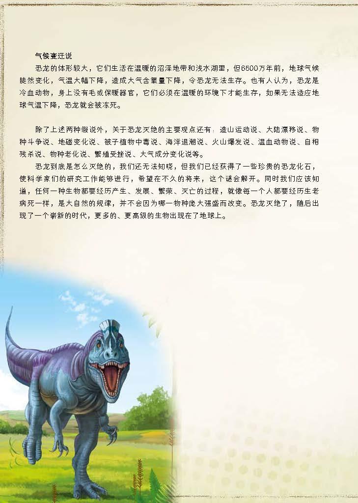 我的动物园:史前生物卷 刘小涵