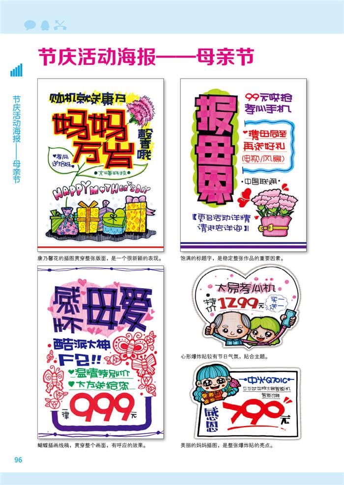 《实战手绘pop海报.通信篇》(创意手文化编著.)