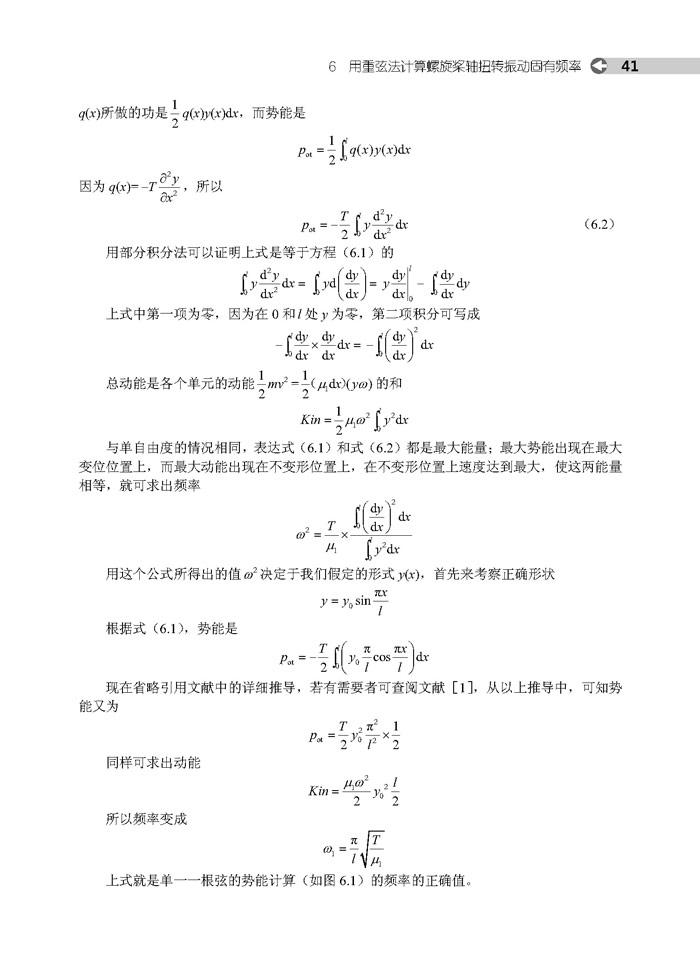 1 明确编写程序的目的和了解清楚相关的计算公式,物理量纲 1  1.