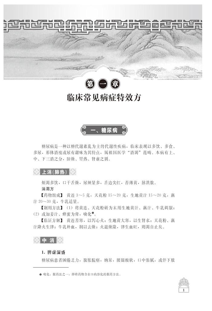 《国医特效方治百病(第2版) 胡璘媛、林亚明》