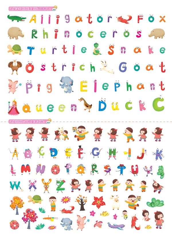 字母小人手工制作